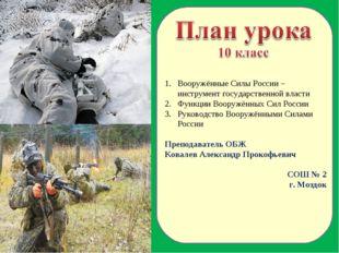 Вооружённые Силы России – инструмент государственной власти Функции Вооружённ
