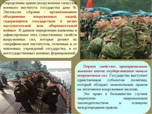 Определение армии (вооруженные силы) как военного института государства дано