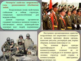 Четвертое свойство: вооруженные силы - организованное объединение людей. Воор