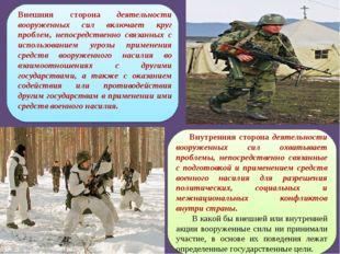 Внешняя сторона деятельности вооруженных сил включает круг проблем, непосредс