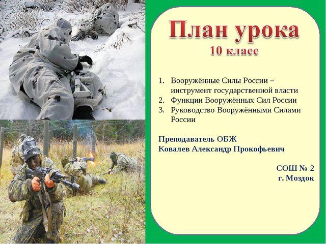 Вооружённые Силы России – инструмент государственной власти Функции Вооружённ...