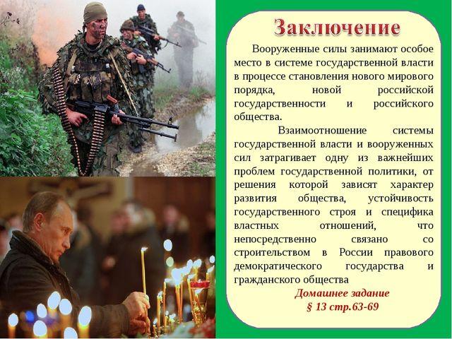 Вооруженные силы занимают особое место в системе государственной власти в про...