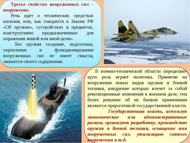 Третье свойство вооруженных сил – вооружение.. Речь идет о технических средст...