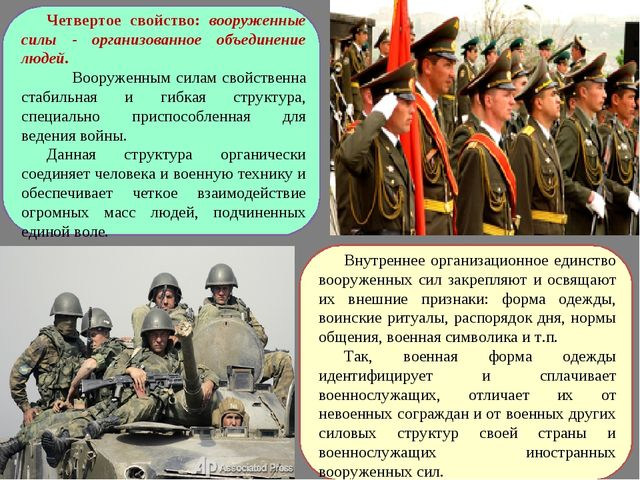 Четвертое свойство: вооруженные силы - организованное объединение людей. Воор...