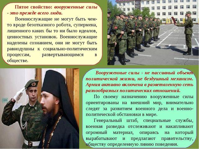 Пятое свойство: вооруженные силы - это прежде всего люди. Военнослужащие не м...