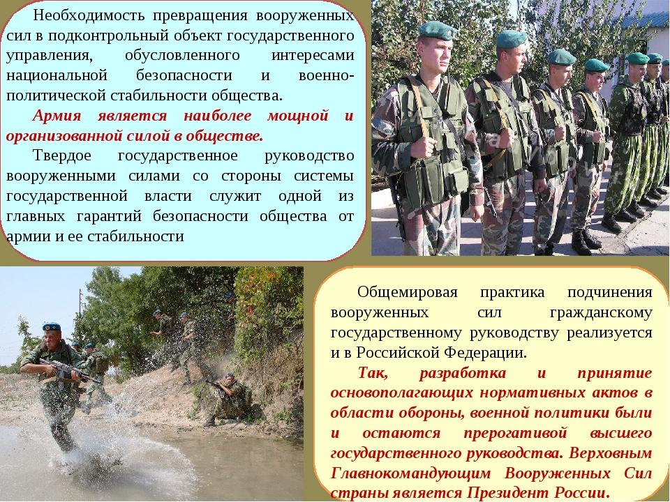 Необходимость превращения вооруженных сил в подконтрольный объект государстве...