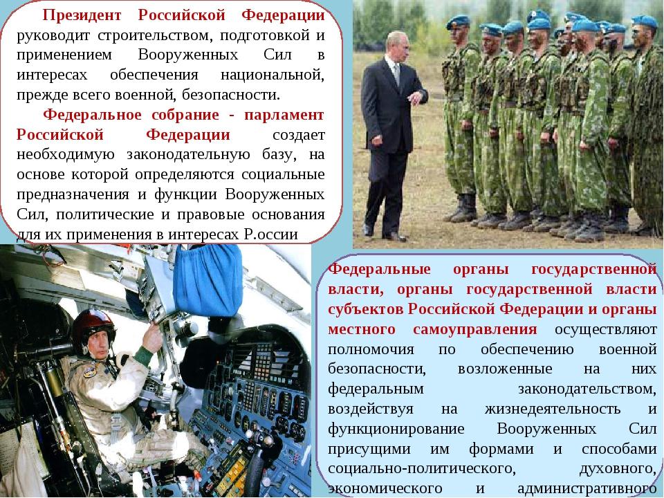 Президент Российской Федерации руководит строительством, подготовкой и примен...