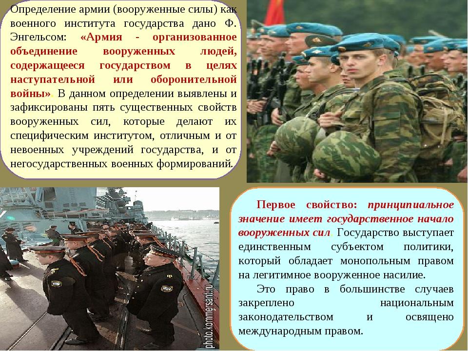 Определение армии (вооруженные силы) как военного института государства дано...