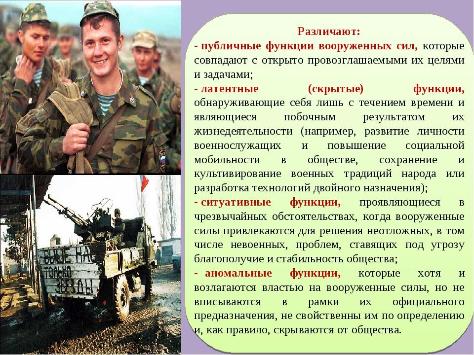 Различают: -публичные функции вооруженных сил, которые совпадают с открыто п...