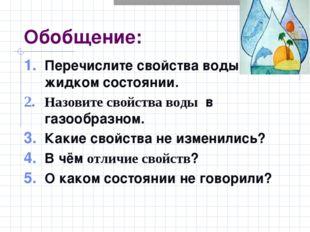 Обобщение: Перечислите свойства воды в жидком состоянии. Назовите свойства во