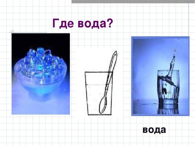 Где вода? вода