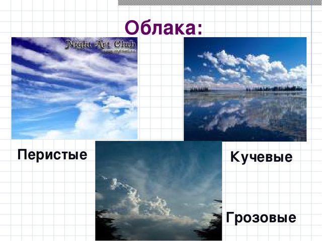 Облака: Перистые Кучевые Грозовые