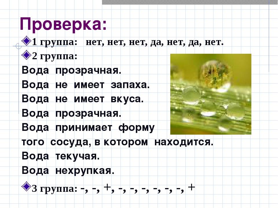 Проверка: 1 группа: нет, нет, нет, да, нет, да, нет. 2 группа: Вода прозрачна...