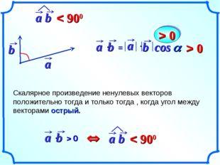cos Скалярное произведение ненулевых векторов положительно тогда и только тог