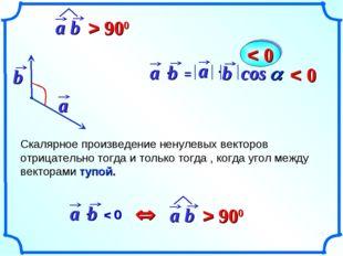 cos Скалярное произведение ненулевых векторов отрицательно тогда и только тог