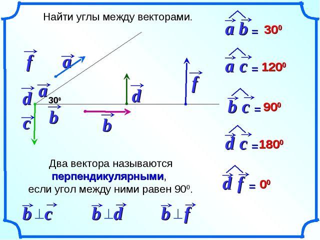 Найти углы между векторами. 300 300 1200 900 1800 00 Два вектора называются п...