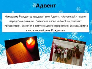 Адвент Немецкому Рождеству предшествует Адвент, «Adventszeit» - время перед С