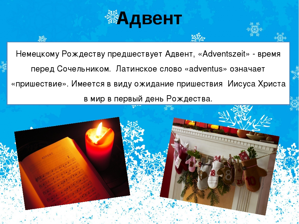 Адвент Немецкому Рождеству предшествует Адвент, «Adventszeit» - время перед С...