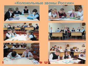 З а р а б о т о й «Колокольные звоны России»