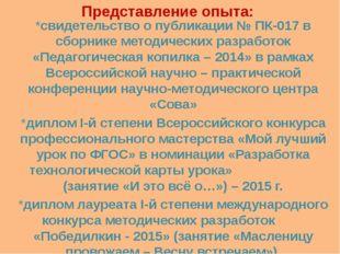 Представление опыта: *свидетельство о публикации № ПК-017 в сборнике методиче