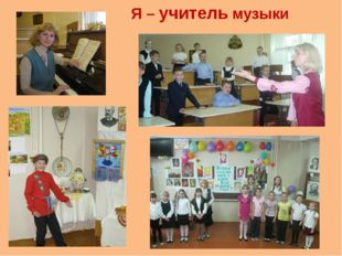Я – учитель музыки