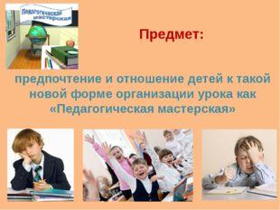 Предмет: предпочтение и отношение детей к такой новой форме организации урока