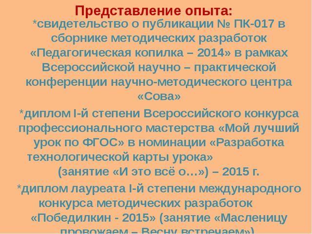 Представление опыта: *свидетельство о публикации № ПК-017 в сборнике методиче...