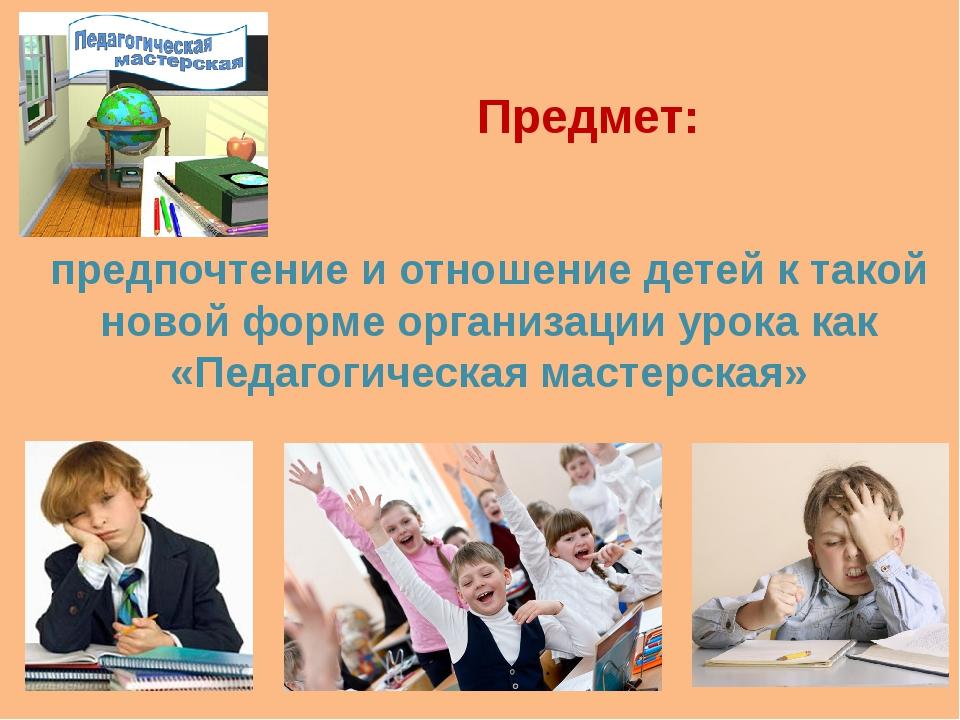 Предмет: предпочтение и отношение детей к такой новой форме организации урока...