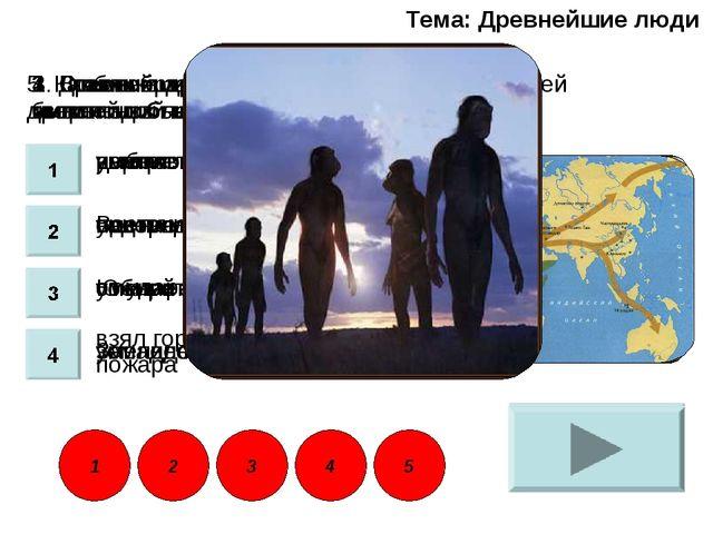 2 3 4 5 1 Тема: Древнейшие люди 1. Древнейший человек появился около 4 миллио...