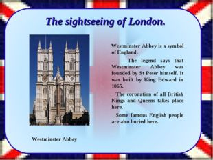 The sightseeing of London. Westminster Abbey is a symbol of England. The leg