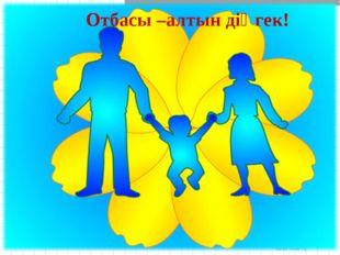 www.ZHARAR.com Отбасы –алтын діңгек! Ашық сабақтар