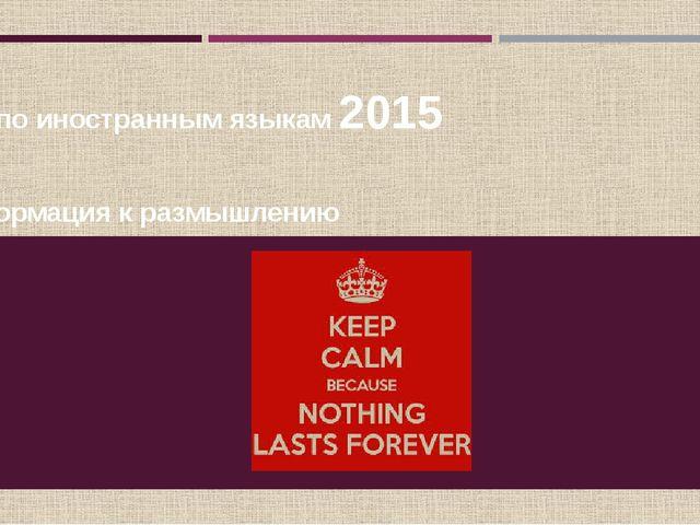 ЕГЭ по иностранным языкам 2015 Информация к размышлению