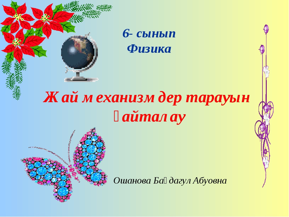 6- сынып Физика Жай механизмдер тарауын қайталау Ошанова Бағдагул Абуовна