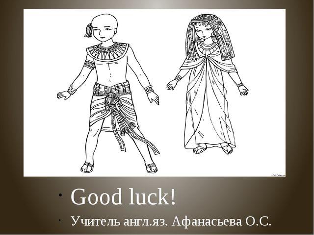 Good luck! Учитель англ.яз. Афанасьева О.С.
