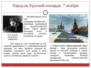 Парад на Красной площади 7 ноября Военныйпарадв честь 24-й годовщиныОктябр