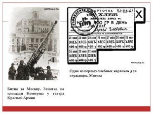 Битва за Москву. Зенитка на площади Коммуны у театра Красной Армии Одна из пе