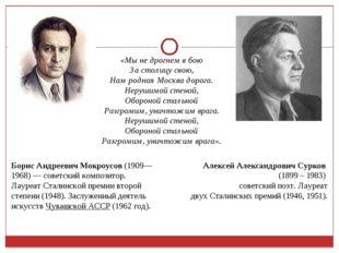 «Мы не дрогнем в бою За столицу свою, Нам родная Москва дорога. Нерушимой сте