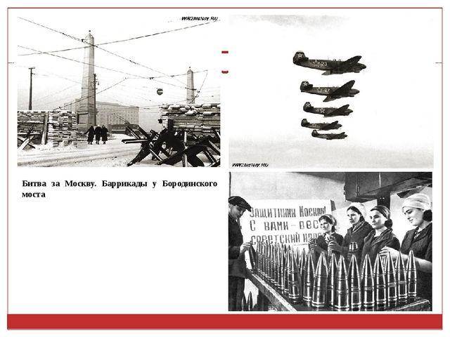 Битва за Москву. Баррикады у Бородинского моста