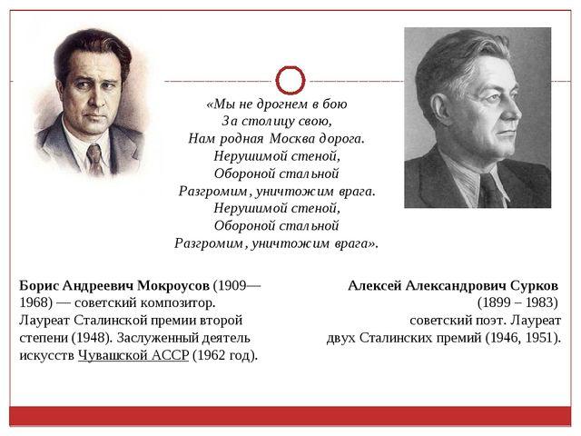 «Мы не дрогнем в бою За столицу свою, Нам родная Москва дорога. Нерушимой сте...