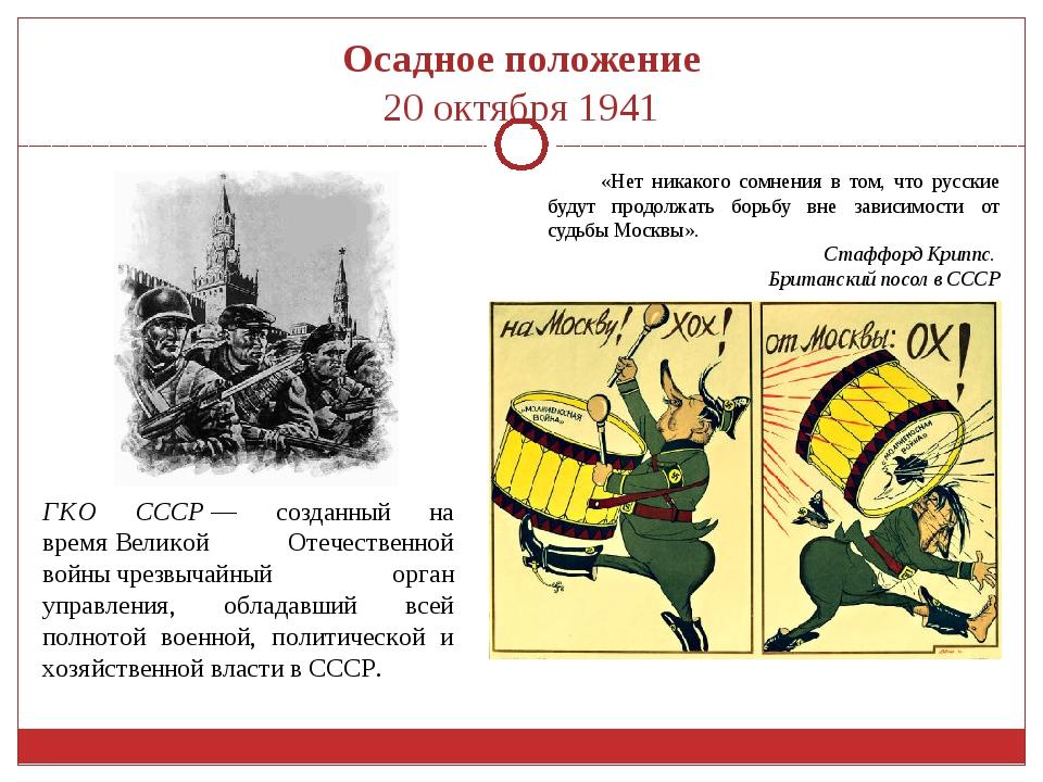 Осадное положение 20 октября 1941 «Нет никакого сомнения в том, что русские б...