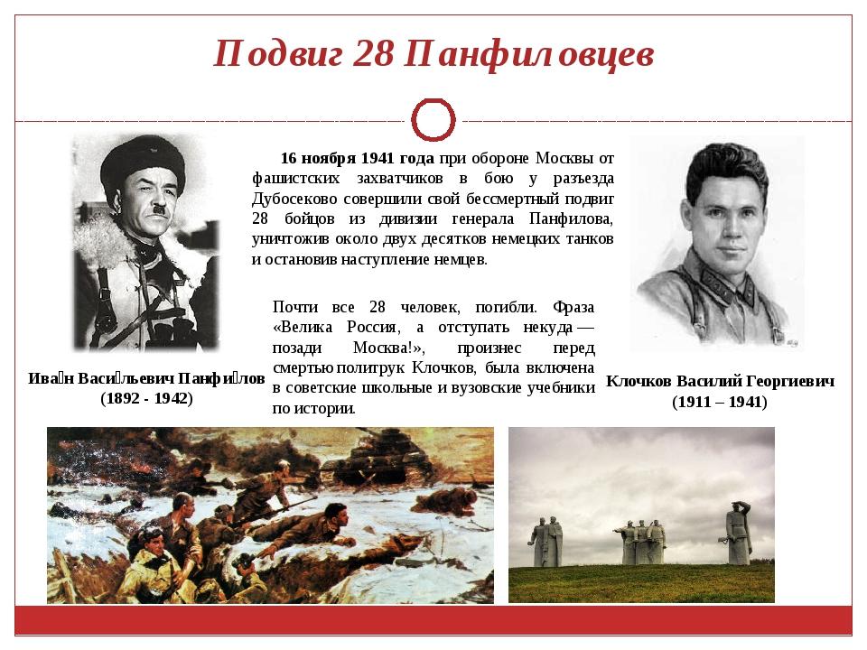 Подвиг 28 Панфиловцев 16 ноября 1941 года при обороне Москвы от фашистских за...