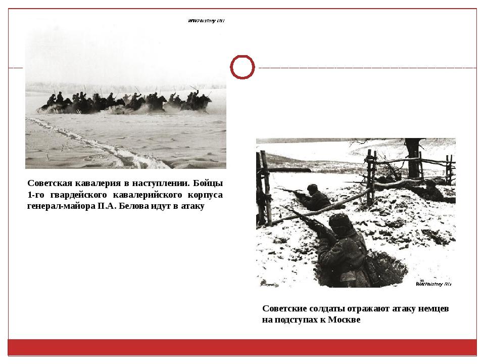 Советская кавалерия в наступлении. Бойцы 1-го гвардейского кавалерийского кор...