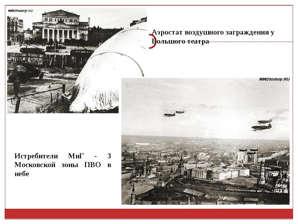 Аэростат воздушного заграждения у Большого театра Истребители МиГ - 3 Московс...