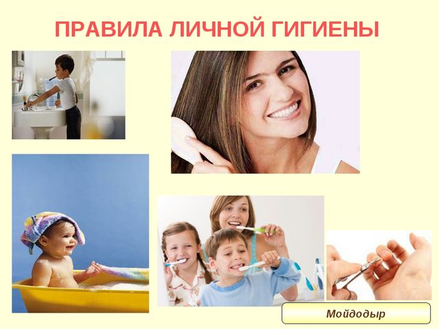 ПРАВИЛА ЛИЧНОЙ ГИГИЕНЫ Мойдодыр