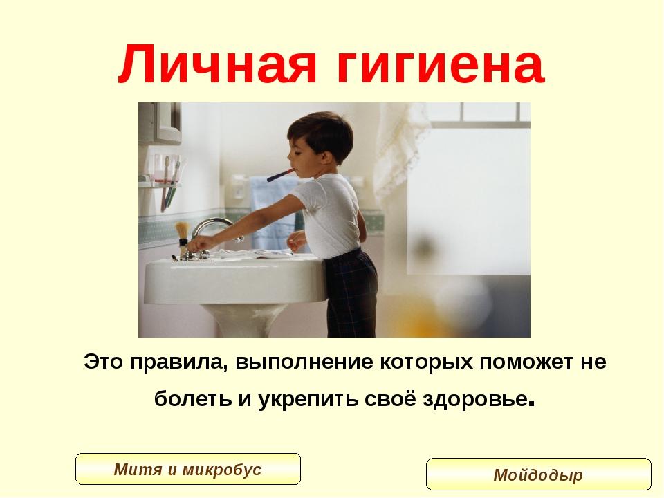 Личная гигиена Это правила, выполнение которых поможет не болеть и укрепить...