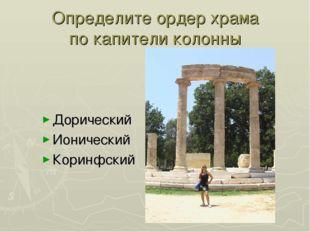 Определите ордер храма по капители колонны Дорический Ионический Коринфский