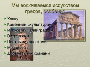 Мы восхищаемся искусством греков, особенно Хокку Каменным скульптурам Искусст