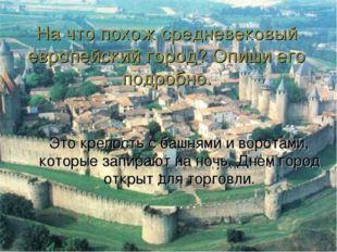 На что похож средневековый европейский город? Опиши его подробно. Это крепос