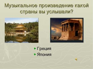Музыкальное произведение какой страны вы услышали? Греция Япония