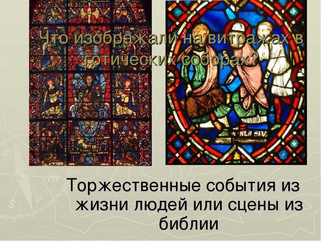 Что изображали на витражах в готических соборах? Торжественные события из жиз...